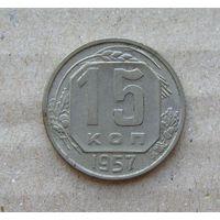 15 копеек 1957 год