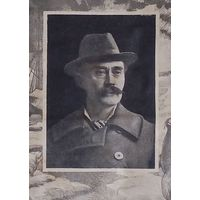 Капитан Пири... 1909 г. 16х12 см.
