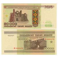 Беларусь. 50000 рублей 1995 г. серия Лб [P.14] UNC