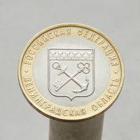10 рублей 2005 ЛЕНИНГРАДСКАЯ ОБЛАСТЬ СПМД