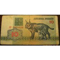 10 рублей 1992г. Серия АЕ (2)