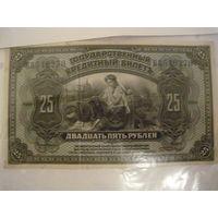 25 руб -1918г.Забайкалье