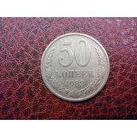 50 копеек 1982 г.