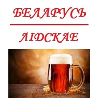 Подставки (бирдекели) Лидское (Беларусь) - на выбор