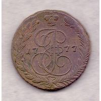 5 копеек 1777 ЕМ, Екатерина II. В коллекцию!