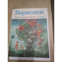 "Журнал ""Барвинок""1982"