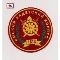 Шеврон Омских кадетов