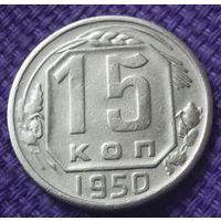 15 копеек 1950 года.