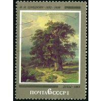 И. Шишкин СССР 1982 год серия из 1 марки