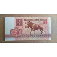 25 руб. UNC 1992 года без серии с рубля