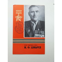 Буклет партизан Шмырев  1971  размер 10х16 см коллекционный юбилейный штамп
