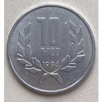 Армения 10 драм 1994 г.