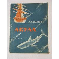 Акула,Л.Н.Толстой(три рассказа),Детгиз, 1963г.