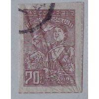 Партизанка. Северная Корея. Дата выпуска: 1952-01-10