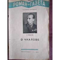 """""""О Чкалове"""" Г. Байдуков Роман газета 1939г."""