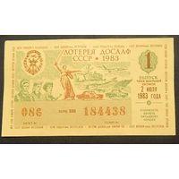 Лотерейный билет ДОСААФ Выпуск 1 (02.07.1983)
