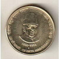 Индия 5 рупия 2013 125 лет со дня рождения Абул Калам Азада