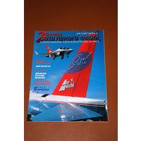 Вестник воздушного флота  номер 5 1996 год