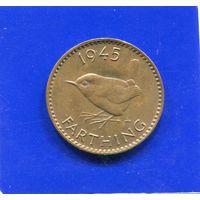 Великобритания 1 фартинг, 1/4 пенни 1945. Лот 2