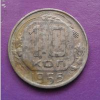 10 копеек 1955 года СССР #16