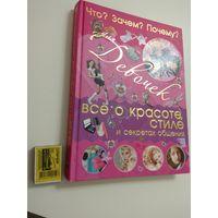 Энциклопедия для девочки