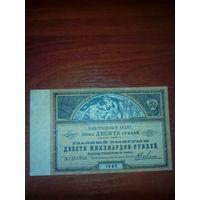 Лотерея СССР 10 рублей 1923 год. Борьба с последствиями голода