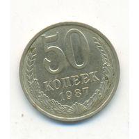 50 копеек 1987