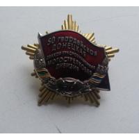 50 гвардейская Донецкая