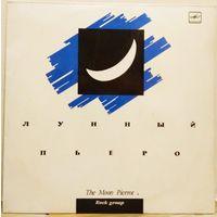 Лунный Пьеро - The Moon Pierrot 1