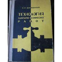 Учебник  шальман Технология санитарно-технических  работ