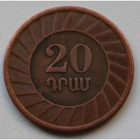 Армения 20 драмов, 2003 г.
