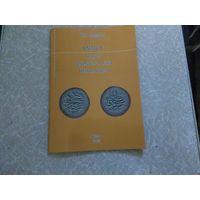 Каталог монет крымского хана Шахин-Гирея