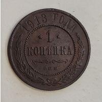 1913 копейка