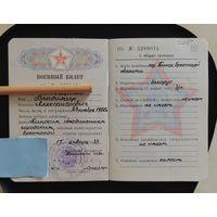 Военный билет, Пинск, 1983 г.
