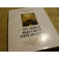 Музыки высокое призвание(исторический очерк о белорусской филармонии). КУПИ 1 - ЗАБЕРИ 2