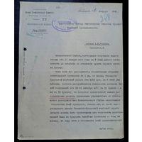 """Документ """"Центральный Военно-Промышленный Комитетъ, Петроградъ 1916г. Размер 21.5-28.5 см."""