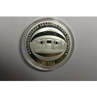 80 лет НАН, 10 руб., серебро, 2009