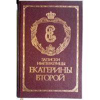 Записки императрицы Екатерины Второй