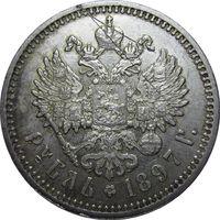 1 РУБЛЬ 1897 АГ