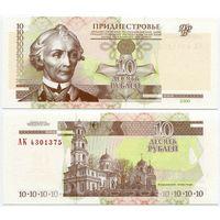 Приднестровье. 10 рублей (образца 2000 года, P36, UNC) [серия AК]