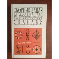 Сборник задач по математике для поступающих во втузы под редакцией М. И. Сканави.