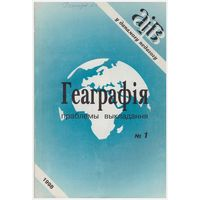 Геаграфія: праблемы выкладання 1-1998