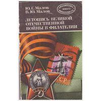 Летопись Великой Отечественной войны в филателии