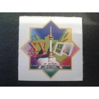 Туркменистан 2006 15 лет независимости