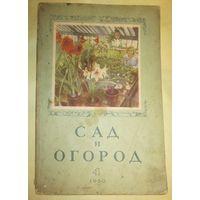 "Журнал ""Сад и огород""  N 4 за 1950 год"