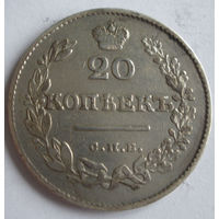 20 копеек 1826 СПБ НГ