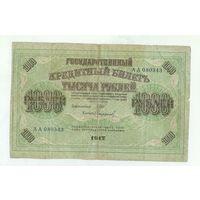 1000 рублей 1917 год, Шипов - Сафронов, серия АА