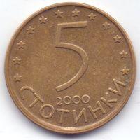 Болгария, 5 стотинок 2000 года.