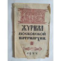 Журнал московской патриархии жмп 1944 религия\0
