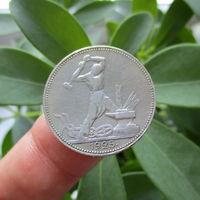 50 копеек 1925 ПЛ серебро
